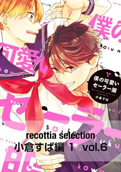 【恋愛 BL漫画】recottiaselection小倉すぱ編1(単話)
