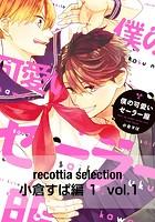 recottia selection 小倉すぱ編1(単話)