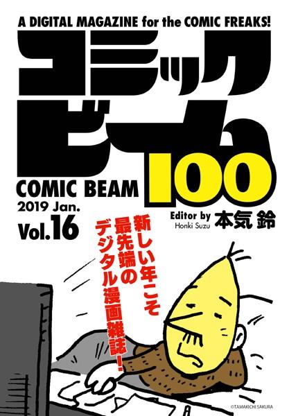コミックビーム100 2019 Jan. Vol.16