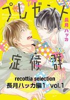 recottia selection 長月ハッカ編1(単話)