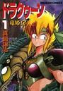 ドラクゥーン 竜姫兵 (1)