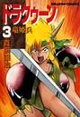 ドラクゥーン 竜姫兵 (3)