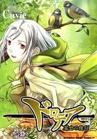 ドロテア-魔女の鉄鎚- (2)