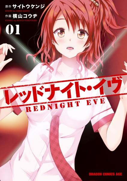 レッドナイト・イヴ (1)【電子特別版】