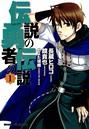 伝説の勇者の伝説 (1)