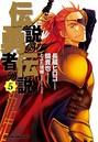伝説の勇者の伝説 (5)