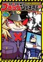 残念女幹部ブラックジェネラルさん (1)【電子特別版】
