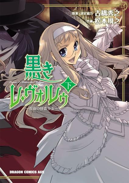 黒きレ・ヴォルゥ〜仮面の怪盗少女〜 下