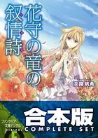 【合本版】花守の竜の叙情詩