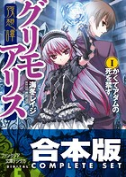 【合本版】夜想譚+幻想譚グリモアリス