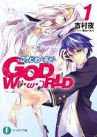 GOD W(`・ω・´)RLD