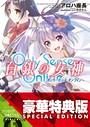 Only Sense Online 白銀の女神 ―オンリーセンス・オンライン―〈電子特別版〉