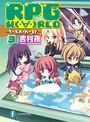 RPG W(・∀・)RLD 3 ―ろーぷれ・わーるど―