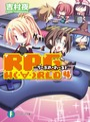RPG W(・∀・)RLD 4 ―ろーぷれ・わーるど―