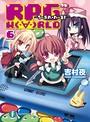 RPG W(・∀・)RLD 6 ―ろーぷれ・わーるど―