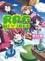 RPG W(・∀・)RLD 7 ―ろーぷれ・わーるど―