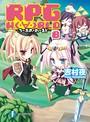 RPG W(・∀・)RLD 8 ―ろーぷれ・わーるど―