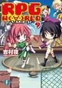 RPG W(・∀・)RLD 9 ―ろーぷれ・わーるど―