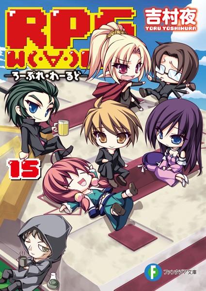 RPG W(・∀・)RLD 15 ―ろーぷれ・わーるど―