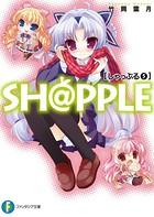 SH@PPLE-しゃっぷる- (5)