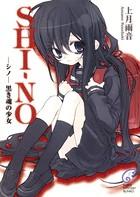 SHI-NO -シノ-