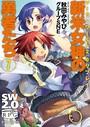 ソード・ワールド2.0リプレイ 新米女神の勇者たち 7