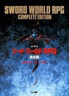 ソード・ワールドRPG 完全版
