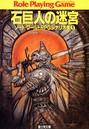 ソード・ワールドRPGシナリオ集 1 石巨人の迷宮