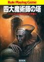ソード・ワールドRPGシナリオ集 3 四大魔術師の塔