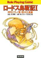 ロードス島戦記RPGリプレイ集呪われた島編