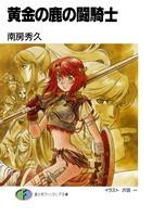 黄金の鹿の闘騎士