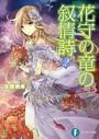 花守の竜の叙情詩 2