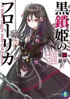 黒鎖姫のフローリカ