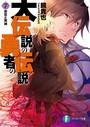 大伝説の勇者の伝説 7 初恋と死神