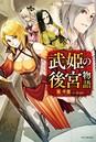 武姫の後宮物語