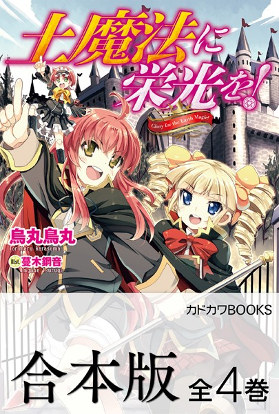 【合本版】土魔法に栄光を! 全4巻