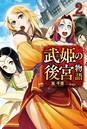 武姫の後宮物語 2