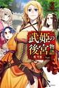 武姫の後宮物語 3