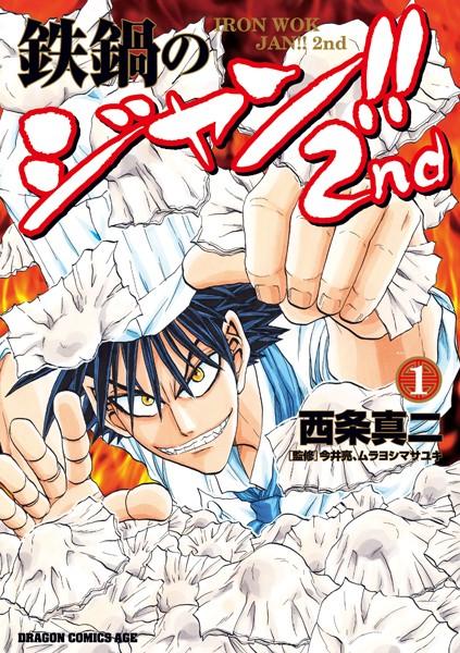 鉄鍋のジャン!!2nd (1)