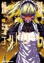 煉獄デッドロール (5)