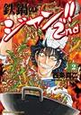 鉄鍋のジャン!!2nd (2)