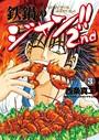 鉄鍋のジャン!!2nd (3)