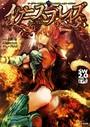 ソード・ワールド2.0キャラクター&データブック イグニスブレイズ