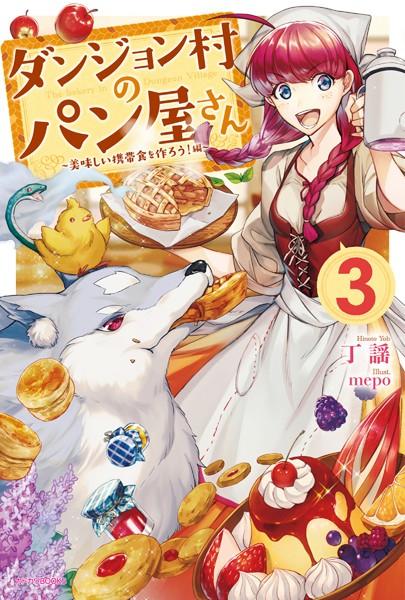 ダンジョン村のパン屋さん 3 〜美味しい携帯食を作ろう!編〜