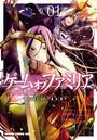 ゲーム オブ ファミリア-家族戦記- 01
