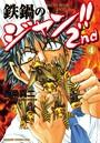 鉄鍋のジャン!!2nd (4)