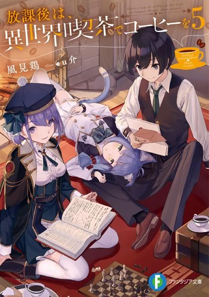 放課後は、異世界喫茶でコーヒーを