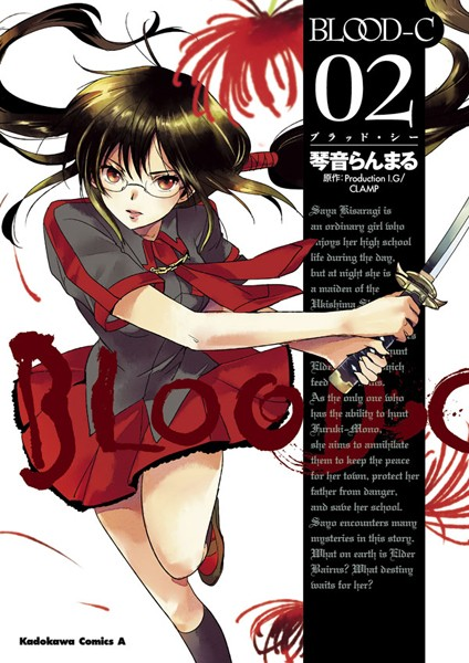 BLOOD-C (2)