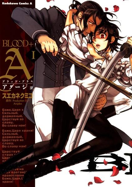 BLOOD+A (1)