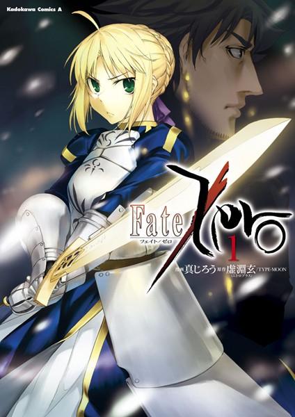Fate/Zero (1)
